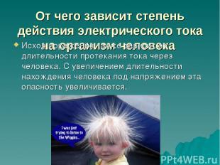 От чего зависит степень действия электрического тока на организм человека Исход