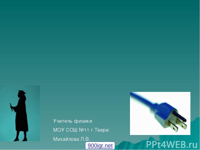 Действие электрического тока на человека Учитель физики МОУ СОШ №11 г.Твери Михайлова Л.В. 900igr.net
