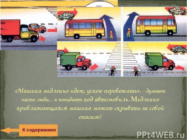 «Машина медленно идет, успею перебежать», - думают часто люди... и попадают под автомобиль. Медленно приближающаяся машина может скрывать за собой опасное!