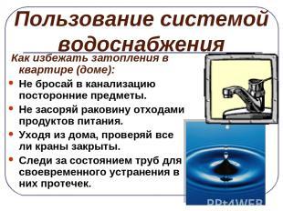 Пользование системой водоснабжения Как избежать затопления в квартире (доме): Не
