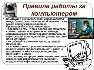 Правила работы за компьютером Компьютер очень полезная и необходимая вещь. Однак