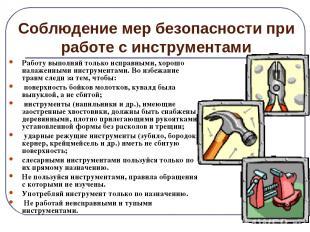 Соблюдение мер безопасности при работе с инструментами Работу выполняй только ис