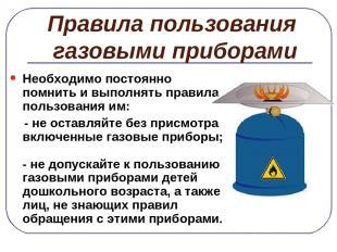Правила пользования газовыми приборами Необходимо постоянно помнить и выполнять