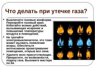 Что делать при утечке газа? Выключите газовые конфорки. Перекройте газовый кран.