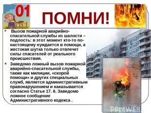 ПОМНИ! Вызов пожарной аварийно-спасательной службы из шалости – подлость: в этот