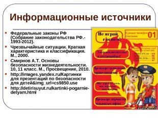 Информационные источники Федеральные законы РФ (Собрание законодательства РФ.- 1