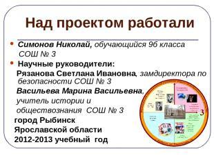 Над проектом работали Симонов Николай, обучающийся 9б класса СОШ № 3 Научные рук