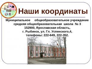 Наши координаты Муниципальное общеобразовательное учреждение средняя общеобразов