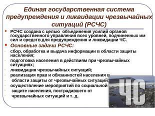 Единая государственная система предупреждения и ликвидации чрезвычайных ситуаций