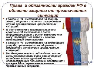Права и обязанности граждан РФ в области защиты от чрезвычайных ситуаций Граждан