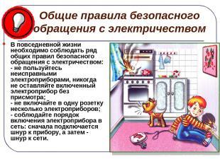 Общие правила безопасного обращения с электричеством В повседневной жизни необхо