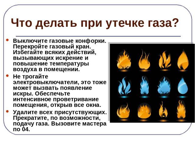 Что делать при утечке газа? Выключите газовые конфорки. Перекройте газовый кран. Избегайте всяких действий, вызывающих искрение и повышение температуры воздуха в помещении. Не трогайте электровыключатели, это тоже может вызвать появление искры. Обес…