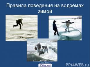 Правила поведения на водоемах зимой Ситников М.И. МОУ Назаровская ООШ 2011 г. 90