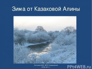 Зима от Казаковой Алины Ситников М.И. МОУ Назаровская ООШ 2011 г. Ситников М.И.