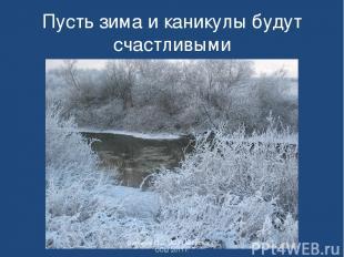 Пусть зима и каникулы будут счастливыми Ситников М.И. МОУ Назаровская ООШ 2011 г
