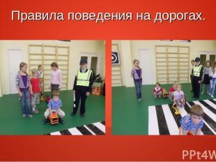 Правила поведения на дорогах.