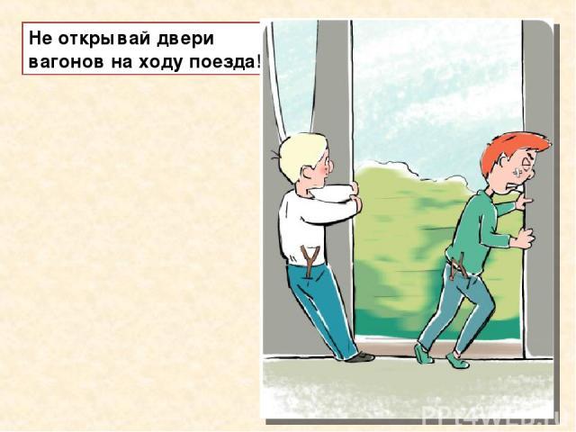 Не открывай двери вагонов на ходу поезда!