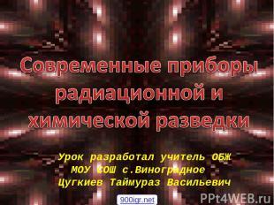 Урок разработал учитель ОБЖ МОУ СОШ с.Виноградное Цугкиев Таймураз Васильевич 90