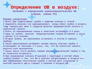 Определение ОВ в воздухе: Начинают с определения нервнопаралитических ОВ (зарина
