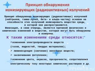Принцип обнаружения ионизирующих (радиоактивных) излучений (нейтронов, гамма-луч