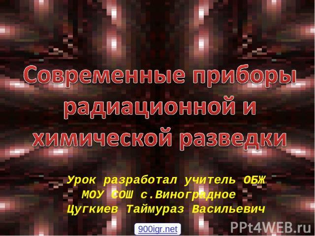 Урок разработал учитель ОБЖ МОУ СОШ с.Виноградное Цугкиев Таймураз Васильевич 900igr.net