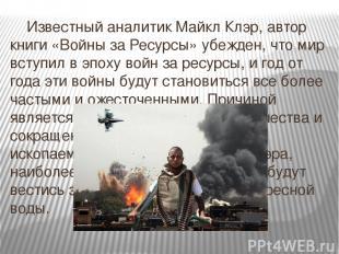 Известный аналитик Майкл Клэр, автор книги «Войны за Ресурсы» убежден, что мир в