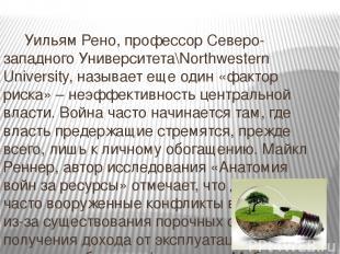 Уильям Рено, профессор Северо-западного Университета\Northwestern University, на