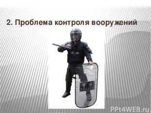 2. Проблема контроля вооружений