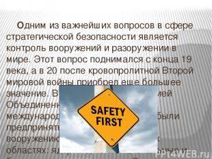Одним из важнейших вопросов в сфере стратегической безопасности является контрол