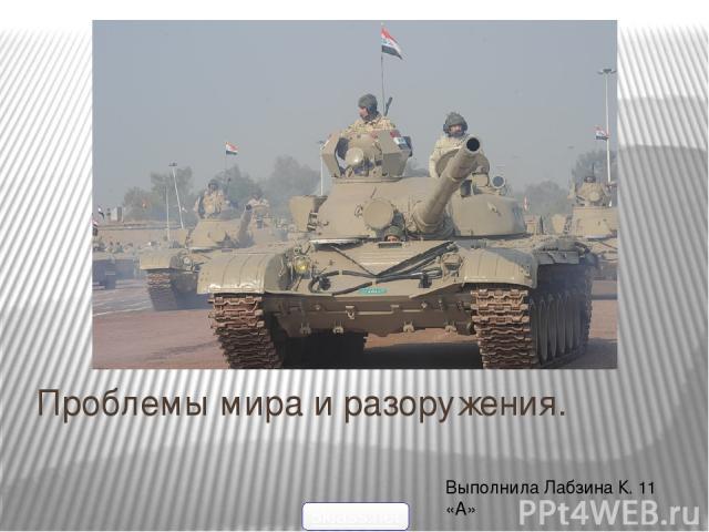 Проблемы мира и разоружения. Выполнила Лабзина К. 11 «А» 5klass.net