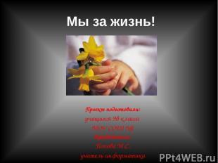 Проект подготовили: учащиеся 9в класса МОУ СОШ №2 Руководитель: Попова М.С. учит