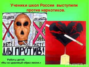 Ученики школ России выступили против наркотиков. Работы детей. «Мы за здоровый о