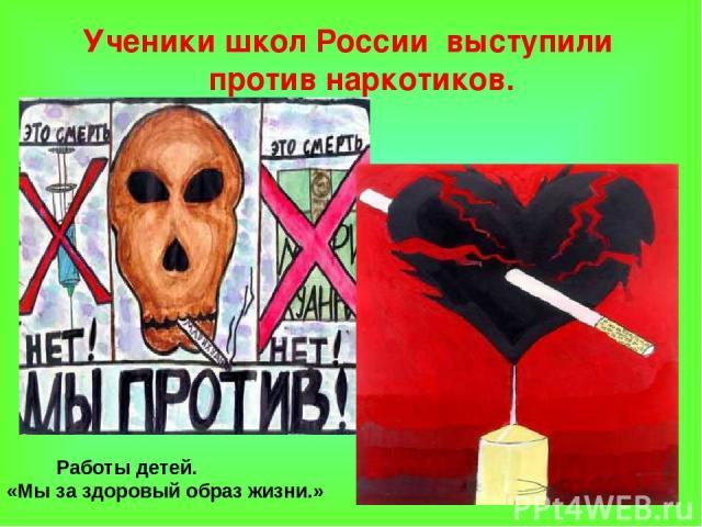 Ученики школ России выступили против наркотиков. Работы детей. «Мы за здоровый образ жизни.»