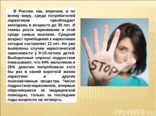 В России, как, впрочем, и по всему миру, среди потребителей наркотиков преоблада