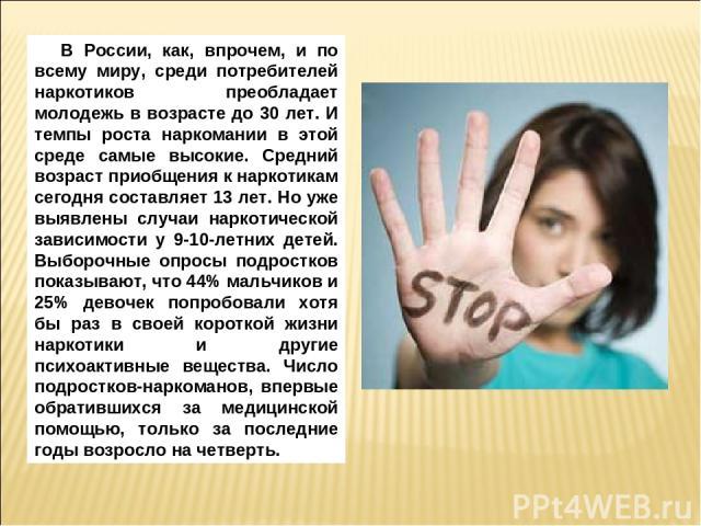В России, как, впрочем, и по всему миру, среди потребителей наркотиков преобладает молодежь в возрасте до 30 лет. И темпы роста наркомании в этой среде самые высокие. Средний возраст приобщения к наркотикам сегодня составляет 13 лет. Но уже выявлены…