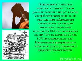 Официальная статистика полагает, что около 1,5 млн. россиян хотя бы один раз в м