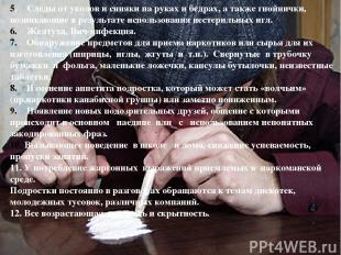 5. Следы от уколов и синяки на руках и бедрах, а также гнойнички, возникающие