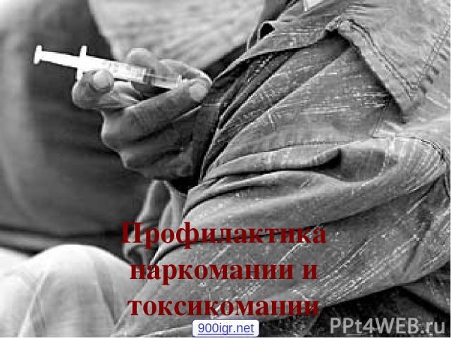 Профилактика наркомании и токсикомании 900igr.net