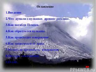 Оглавление 1.Введение 2.Что думали о вулканах древние римляне. 3.Как погибли Пом