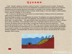 """Ц у н а м и  Слово """"цунами"""" пришло из японского языка и означает """"гигантская"""