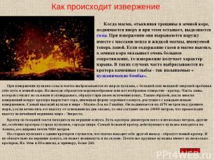 Как происходит извержение   Когда магма, отыскивая трещины в земной коре, по