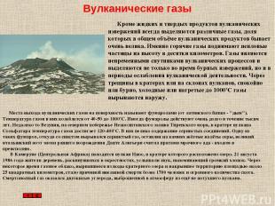 Вулканические газы   Кроме жидких и твердых продуктов вулканических извержен