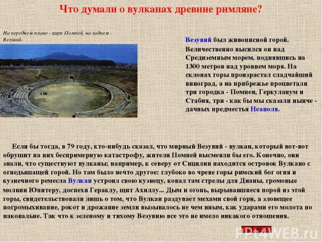 Что думали о вулканах древние римляне? На переднем плане - цирк Помпей, на заднем - Везувий.  Если бы тогда, в 79 году, кто-нибудь сказал, что мирный Везувий - вулкан, который вот-вот обрушит на них беспримерную катастрофу, жители Помпей высмеял…