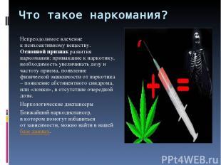 Что такое наркомания? Непреодолимое влечение кпсихоактивному веществу. Основной