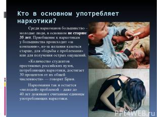 Кто восновном употребляет наркотики? Среди наркоманов большинство – молодые люд