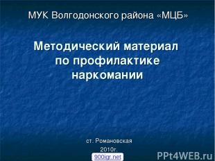 Методический материал по профилактике наркомании МУК Волгодонского района «МЦБ»