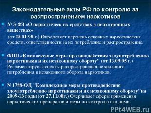 Законодательные акты РФ по контролю за распространением наркотиков № 3-ФЗ «О нар