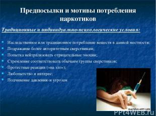 Предпосылки и мотивы потребления наркотиков Традиционные и индивидуально-психоло