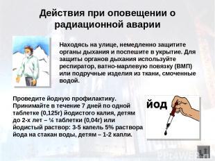 Действия при оповещении о радиационной аварии Находясь на улице, немедленно защи