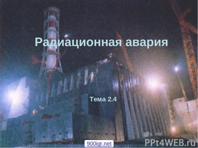 Радиационная авария Тема 2.4 900igr.net
